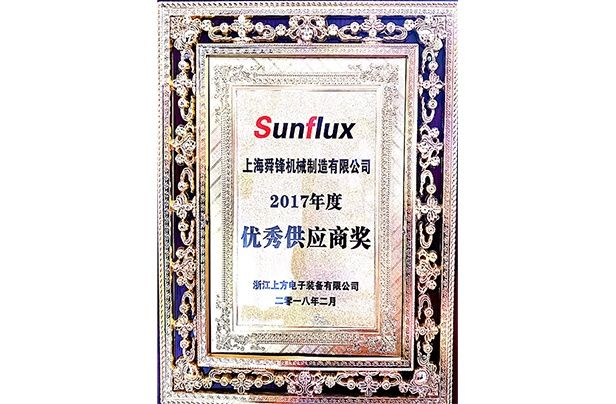 2017 Excellent Supplier Award
